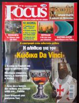 Focus Τεύχος 59