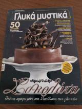 Γλυκά μυστικά - Νοέμβριος 2012 - τεύχος 7