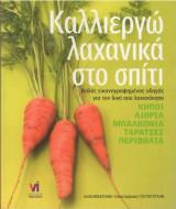 KALLIERGO LAXANIKA SPITI MOU (GROW VEGETABLES)