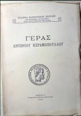 Γέρας Αντωνίου Κεραμοπούλου