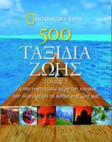 500 ταξίδια ζωής
