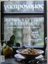 """Γαστρονόμος """"Χειμωνιάτικη μαγειρική"""" (Τεύχος 151)"""