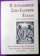Η αυτοδιοίκηση στην ελεύθερη Ελλάδα (από τον νεοελληνικό διαφωτισμό στους κώδικες της αντίστασης)