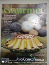 Gourmet 7