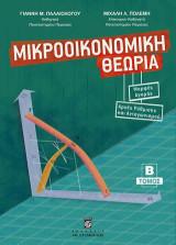Μικροοικονομική Θεωρία - Τόμος Β