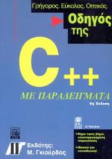 Οδηγός της C++ με παραδείγματα