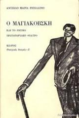 Ο Μαγιακόβσκη και το ρωσικό πρωτοποριακό θέατρο