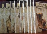 Ηρόδοτος Αλικαρνασσεύς Ιστοριών (9 τόμοι)