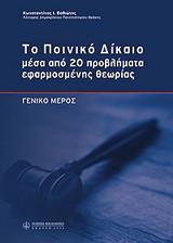 Το ποινικό δίκαιο μέσα από 20 προβλήματα εφαρμοσμένης θεωρίας