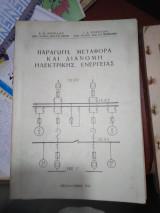 Παραγωγή, μεταφορά και διανομή ηλεκτρικής ενέργειας