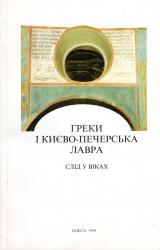 Οι Έλληνες και η Λαύρα του Κιέβου