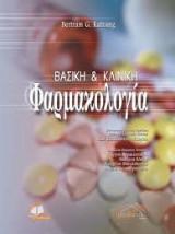 Βασική και κλινική φαρμακολογία
