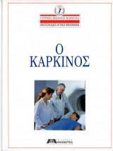 Καρκίνος - Οικογενειακή Ιατρική Βιβλιοθήκη