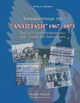 """Αποκαλύπτουμε την """"Αντίσταση"""" 1967-1973"""