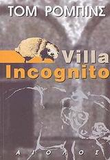 Βίλα Ινκόγκνιτο
