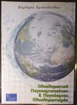 Ολοκληρωτική Παγκοσμιοποίηση και Παγκόσμιος Ολοκληρωτισμός