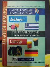 Ελληνογερμανικοί διάλογοι