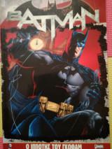 Batman-ο ιππότης του γκόθαμ