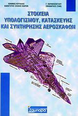 Στοιχεία υπολογισμού κατασκευής και συντήρησης αεροσκαφών