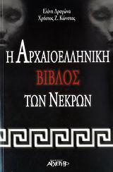 Η αρχαιοελληνική Βίβλος των νεκρών