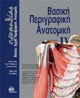 """Βασική Περιγραφική Ανατομική - Προμηθέας Τόμος IV """"Βασικές Αρχές Περιγραφικής Ανατομικής"""""""