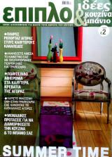 Έπιπλο & ιδέες κουζίνα, μπάνιο τευχος 1
