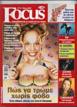 Focus τευχος 27 Μαιος 2002