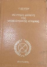 Συντομη μελετη της νεοελληνικης ιστοριας