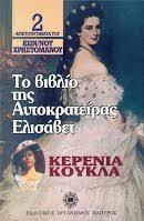 Το βιβλίο της Αυτοκρατείρας Ελισάβετ - κερένια κούκλα