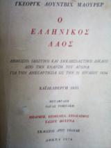 Ο ελληνικός λαός