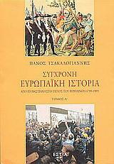 Σύγχρονη ευρωπαϊκή ιστορία