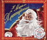 Η μαγεία των Χριστουγέννων