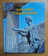 Τα μεγάλα μνημεία του παγκόσμιου πολιτισμού:Ιταλία Πομπηία