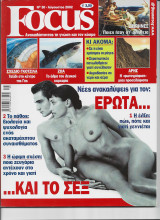 Focus τευχος 30 Αυγουστος 2002
