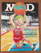 Περιοδικό MAD, τεύχος 9 - Δεύτερη περίοδος 02/1997
