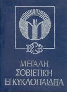 Μεγαλη σοβιετικη εγκυκλοπαιδεια (1-34)