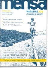 Mensa #36 6/2012 Τα χαρισματικά παιδιά και οι ιδιαίτερες ανάγκες τους