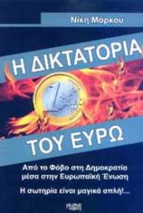 Η δικτατορία του Ευρώ : Από το Φόβο στη Δημοκρατία μέσα στην Ευρωπαϊκή Ένωση Η Σωτηρία είναι μαγικά Απλή!...