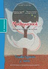 Μαθηματικά Α' Δημοτικού, Τετράδιο Εργασιών Τεύχος Γ 10-0011
