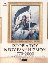 ΙΣΤΟΡΙΑ ΤΟΥ ΝΕΟΥ ΕΛΛΗΝΙΣΜΟΥ 1770-2000 - 10 ΤΟΜΟΙ