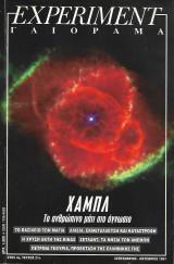 Experiment - Γαιόραμα - Έτος 4 - Τεύχος 21