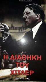 Η διαθήκη του Χίτλερ