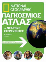 National Geographic - Παγκόσμιος άτλας