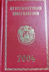 Αγιοταφικόν ημερολόγιον 2004