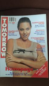 Περιοδικό Tomorrow τεύχος Οκτώβριος 2001