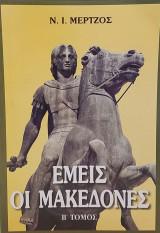 Εμείς οι Μακεδόνες Β΄Τόμος