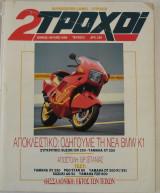 2 Τροχοί τεύχος 5 (Ιούνιος Ιούλιος /1989)