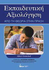 Εκπαιδευτική αξιολόγηση