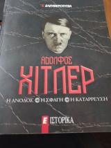 Αδόλφος Χίτλερ - η άνοδος - η σφαγή - η κατάρευση