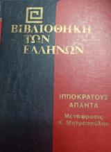Βιβλιοθήκη των Ελλήνων Ιπποκράτους Απαντα